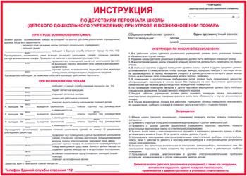 Инструкции по электробезопасности в дошкольных учреждениях электробезопасность в компьютерном классе